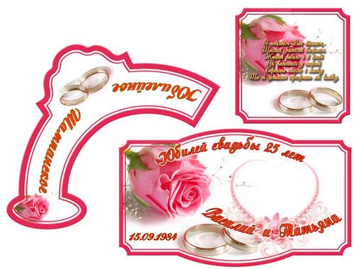 Этикетка на шампанское годовщина свадьбы