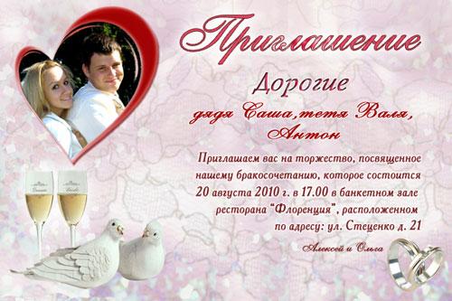 Друзья мы вас на свадьбу приглашаем вас