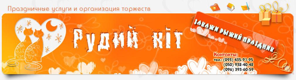 Организация торжеств, свадеб, Агентство Рудий кіт Рыжий кот